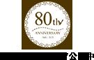 80周年記念コンテンツ
