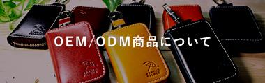 OEM/ODM商品について
